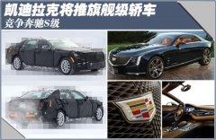 凯迪拉克将推旗舰级轿车 竞争奔驰S级