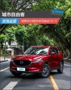 城市自由客 试驾2019款长安马自达CX-5测评