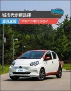 城市代步新选择 试驾2019款比亚迪e1测评