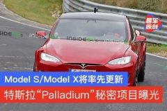 特斯拉Palladium秘密项目曝光 Model S/Model X将率先更新