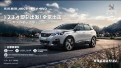 2020成都车展 东风标致4008 PHEV 4WD上市 售价24.97万元起