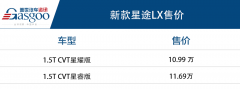 星途LX乘风破浪上市 售价10.99万-11.69万