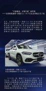 全新北京奔驰GLA SUV正式下线