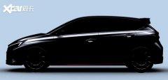 全新现代i20 N预告图发布 将于年底首发