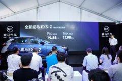 在北京把一辆威马EX5-Z带回家之前,你必须知道的九件事