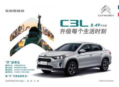 补齐轿车市场空白 雪铁龙C3L正式上市