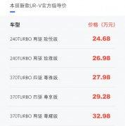 本田新款UR-V正式上市 售24.68-32.98万元 造型细节有变化