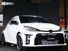 丰田GR YARiS正式发布 百公里加速5.5s