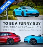 海外试驾保时捷911敞篷/Panamera GTS