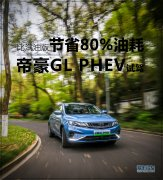 比汽油版节省80%油耗 试驾帝豪GL PHEV