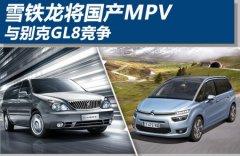 雪铁龙将国产MPV 与别克GL8竞争(图)