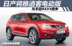 日产将推逍客电动版 与丰田RAV4竞争-图