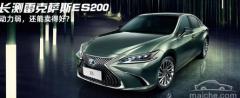 评测:雷克萨斯ES200怎么样 雷克萨斯ES200价格