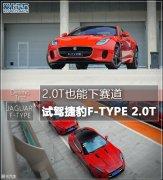 2.0T也能下赛道 试驾捷豹F-TYPE 2.0T