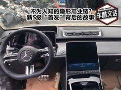 """隐形产业链? 全新奔驰S级""""锦田首发"""""""