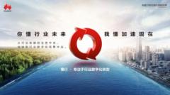 """从行业中来,到行业中去   华为中国政企业务""""懂行""""形象正式发布"""