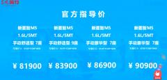 东风风行新菱智M5上市 售价8.19~9.09万元