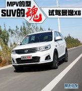MPV的型/SUV的魂  试驾东风风行景逸X6