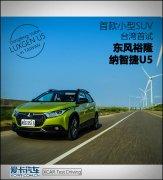 首款小型SUV 台湾首试东风裕隆纳智捷U5