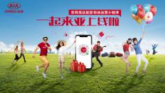 """东风悦达起亚""""一起来亚""""小程序上线!探索粉丝生态化营销"""