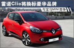 雷诺Clio将换标豪华品牌 与宝马MINI竞争