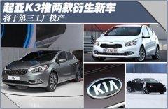 起亚K3推两款衍生新车 将于第三工厂投产