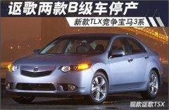讴歌两款B级车停产 新款TLX竞争宝马3系