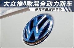 大众将推8款混合动力新车 与丰田竞争