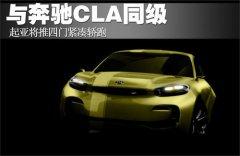 起亚将推四门紧凑级轿跑 与奔驰CLA同级