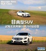 非典型SUV 测试北京奔驰GLA 260运动型