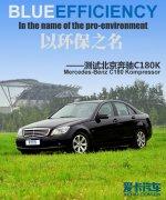 以环保之名 测试北京奔驰C180K经典型