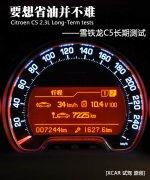东风雪铁龙C5长期测试之 2.3动力油耗篇