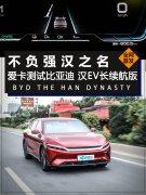 不负强汉之名 测试比亚迪汉EV长续航版