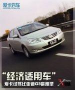 经济适用车 试驾比亚迪G3(1.5豪雅版)