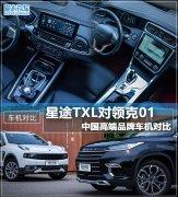 星途TXL对领克01 中国高端品牌车机对比