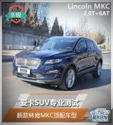 爱卡SUV专业测试 新款林肯MKC顶配车型