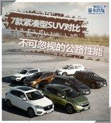 7款紧凑型SUV对比 不可忽视的公路性能